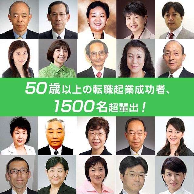 50歳以上の転職起業成功者1,500名超輩出!